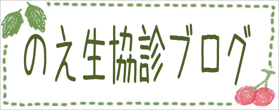 のえ生協診ブログ