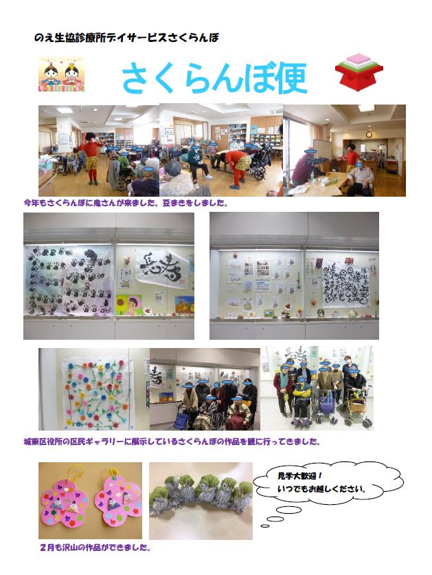 201702さくらんぼ