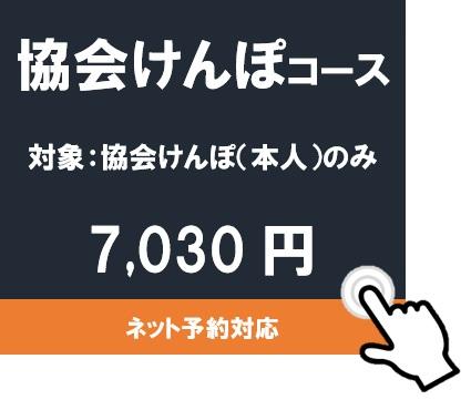 協会けんぽコース