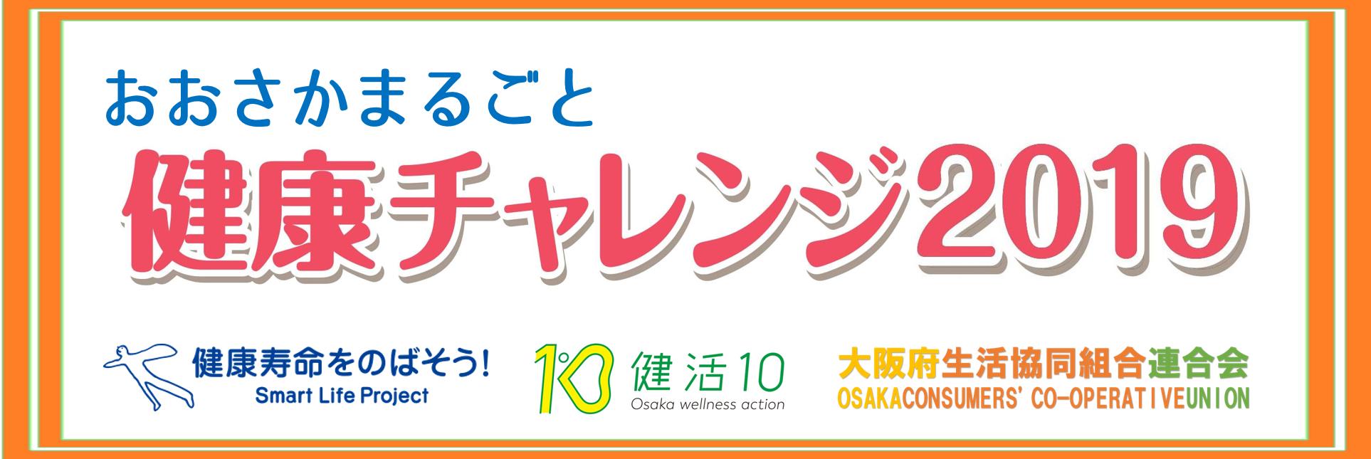 おおさかまるごと健康チャレンジ2019