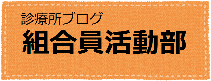 のえ診ブログ 組合員活動部